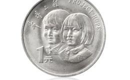 希望工程纪念币收藏价值大吗