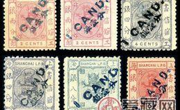 上海6 第一版工部小龙加盖改值邮票