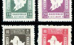 """J.DB-48 """"九·一八""""纪念邮票"""