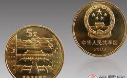 明清故宫纪念币收藏意义