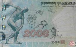 奥运钞发行量影响着收藏价值