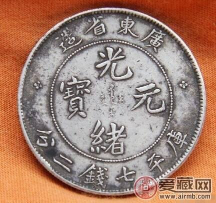 光绪银币大清帝国遗留物