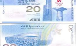 分享港币奥运纪念钞投资