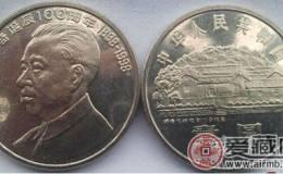 刘少奇流通币伟人纪念币