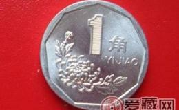 菊花1角硬币值多少钱?