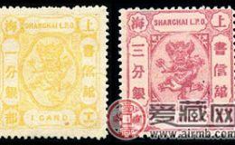"""上海8 第三版工部小龙邮票(""""分银""""单位)"""
