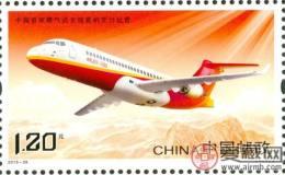 《中国首架喷气式支线客机交付运营》邮票设计感言