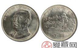 朱德流通币收藏价值