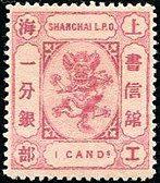 """上海11 第五版工部小龙邮票(""""分银""""单位)"""