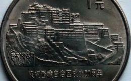西藏成立周年流通纪念币很有价值