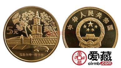 台湾敬字亭纪念币收藏