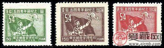 "J.DB-54 ""五·四""青年节纪念邮票"