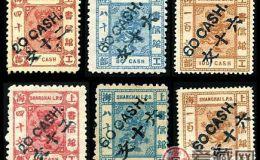 上海13 第六版工部小龙加盖改值邮票