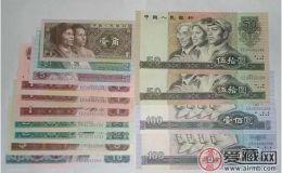 四版人民幣收藏,盡量進行主流配置