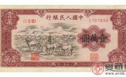 1951年一萬元牧馬圖收藏界的佼佼者