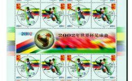 2002-11世界杯足球赛小版收藏须知
