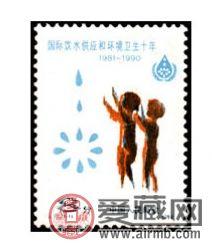 J77 国际饮水节供应和环境卫生十年