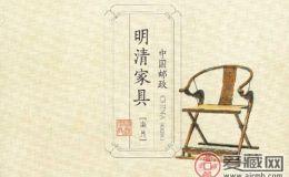 2011-15 明清家具--坐具 小本票