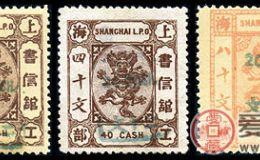 上海16 第七版工部小龙加盖改值邮票