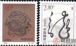 2000-1 庚辰年(龙票)堪称经典