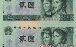 第四套人民币贰元值得长期投资