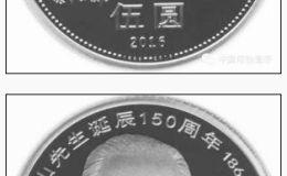 孙中山纪念币遭遇低开 涨约1元