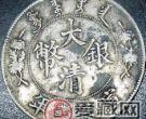 大清银币宣统三年版别多很珍贵