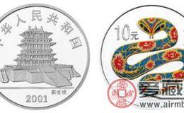 2001年蛇年银币——生肖的延续
