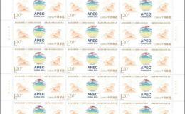 2014-26《亚太经合组织第二十二次领导人非正式会议》大版怎么样