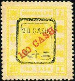 上海19 第七版工部小龙加盖改值邮票