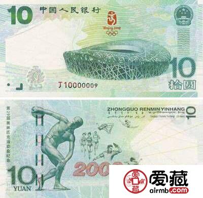 十元奥运钞价格