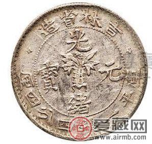 光绪元宝吉林省造库平一钱四分四厘图片及价格
