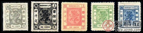 上海20 第九版工部小龙邮票
