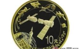 航天纪念币展现令人骄傲的成就