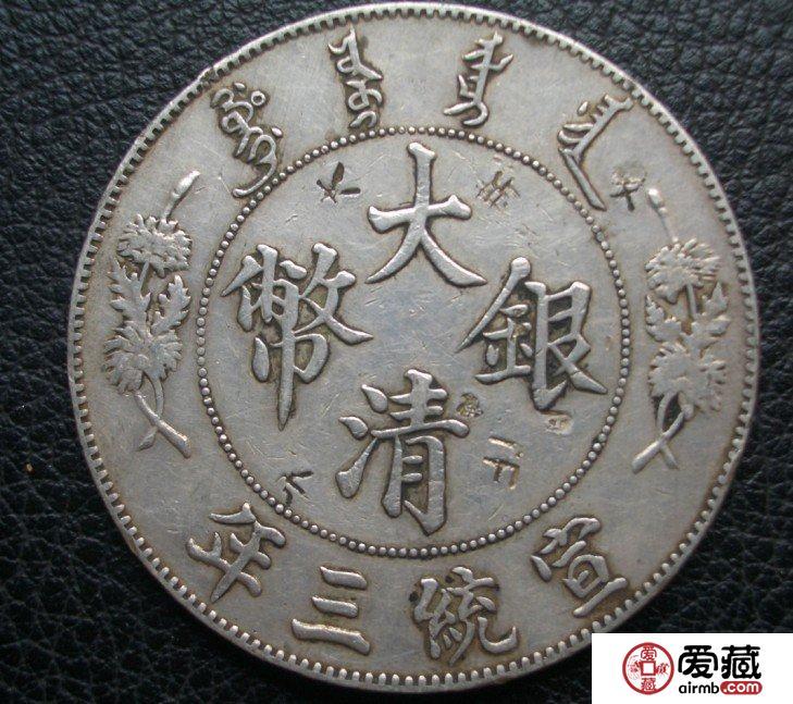 大清银币最后的封建帝国银币