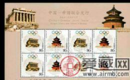 2004-16 奥运会从雅典到北京(小版票)寄托奥运会的理念