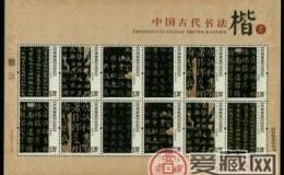 2007-30 中国古代书法-楷书(小版票)展现书法之美