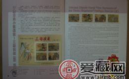 2002年台湾年册体现收藏与鉴赏价值
