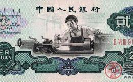 第三套人民币2元车工五星水印值得激情电影