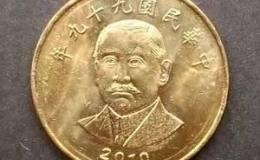 台湾严防孙中山纪念币流入?
