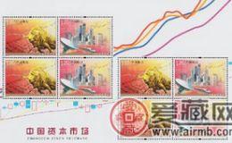2010-30T 中国资本市场小版邮票题材佳