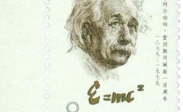 J36 纪念爱因斯坦诞辰一百周年邮票