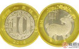 2015羊年10元纪念币收藏价值