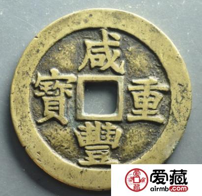 铜钱咸丰重宝品相决定价值