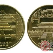 世界遗产二组纪念币