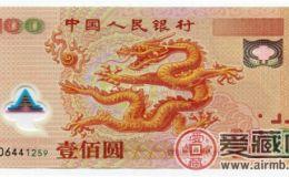 千禧龙纪念钞的价值