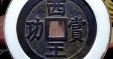 西王赏功古钱币图片及价格
