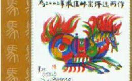2002年最佳邮票评选发奖大会(马发奖)