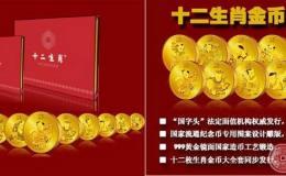 十二生肖紀念金幣藏品中的珍品