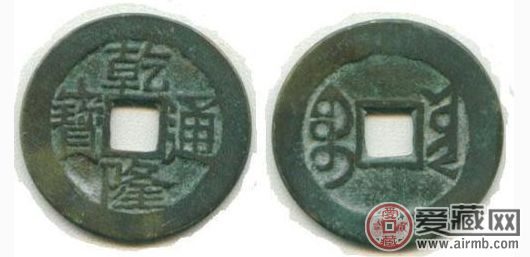 盘点明清时期古钱币价格